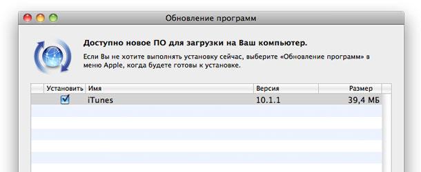 iTunes_10.1.1_00