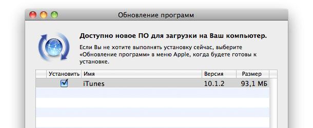 itunes_10.1.2_00