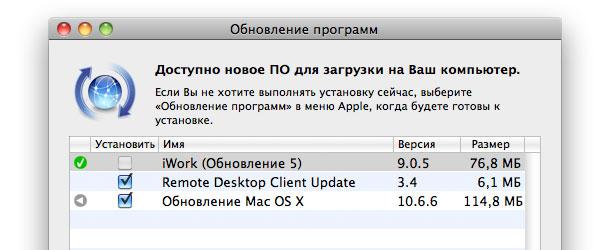 mac_os_x_10.6.6_00