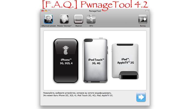 faq_pwnagetool_4.2_00