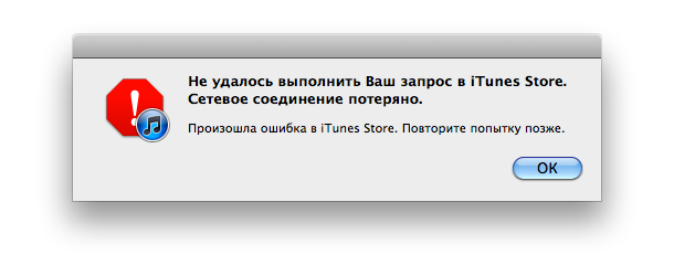 app_store_down_00