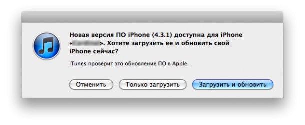 ios_4.3.1_00