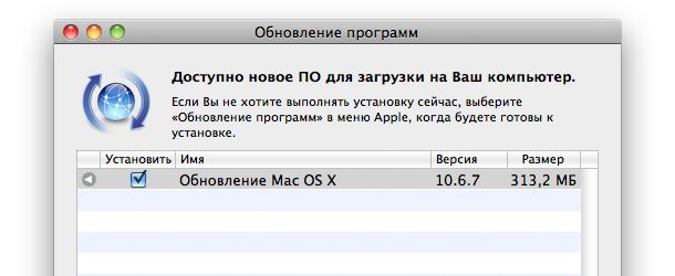macosx_10.6.7_update_00