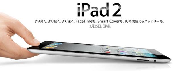 ipad2_japan_00