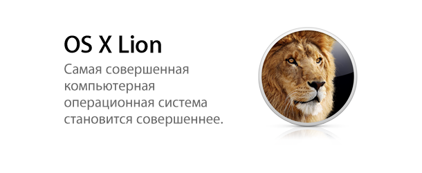 os_x_lion_of_relise_00