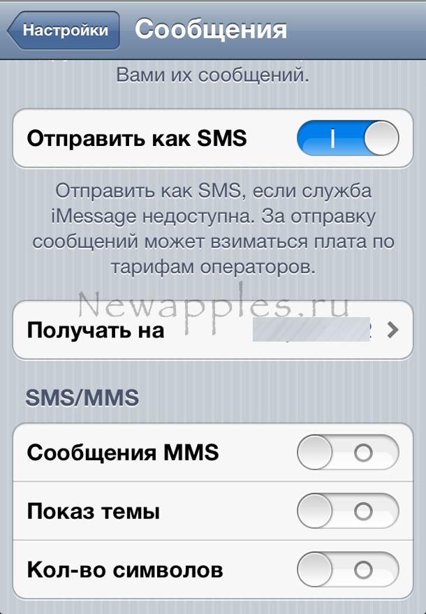 Почему не отправляются смс на смартфоне
