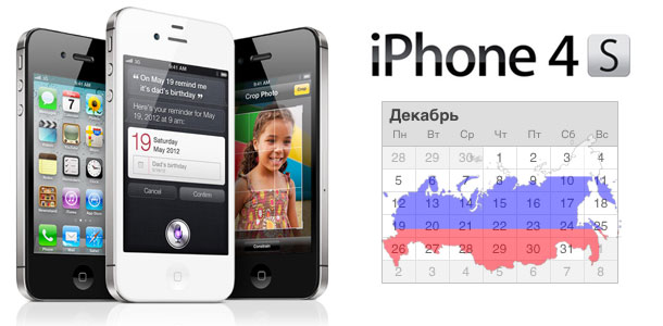 iphone4s_in_russia_december_2011_0