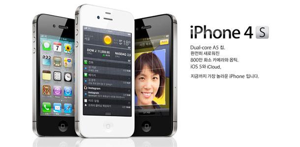 samsung_relents_wont_block_iphone4s_sales_sk_0