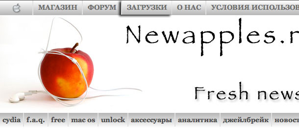 downloads_page_newapples_00