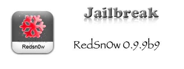 redsn0w_0_9_9b9_0