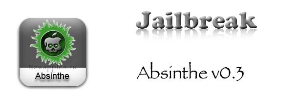 absinthe_0_3_0