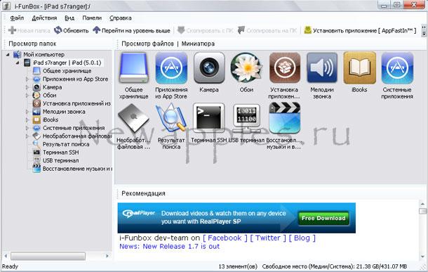 free download realplayer sp ipad