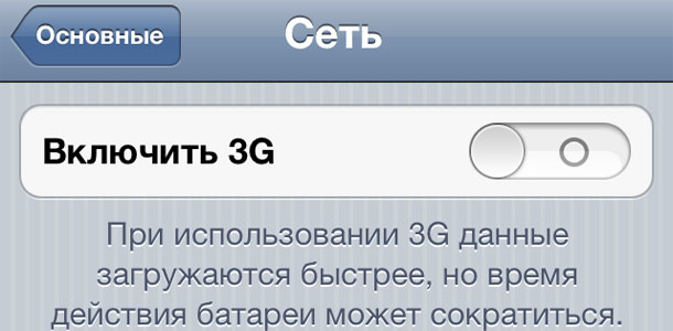 ios_5_1_brings_back_the_enable_3g_switch_for_some_0