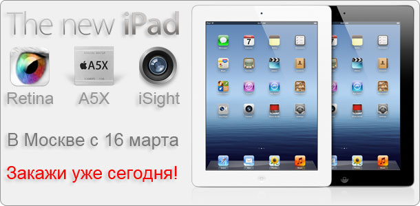 preorder_ipad3_in_moscow_0