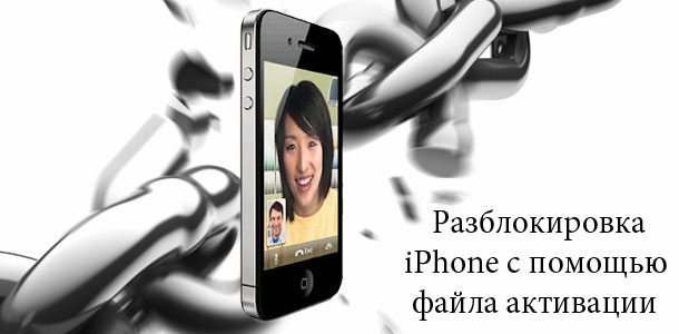 restore_sam_unlock_activation_ticket_iphone_0