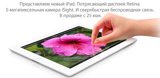 new_ipad_russia_mts_0