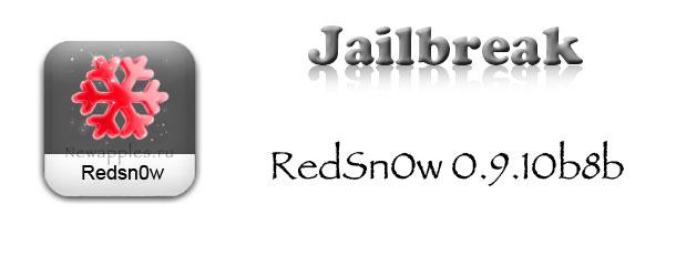 redsn0w_0_9_10_b_8_b_0