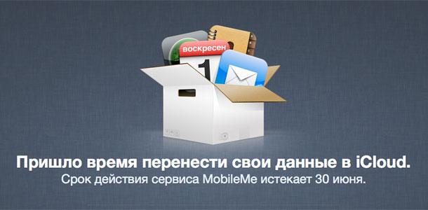 mobileme-officially-shuts-down-tomorrow_0