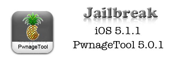 pwnagetool_5_1_1_0