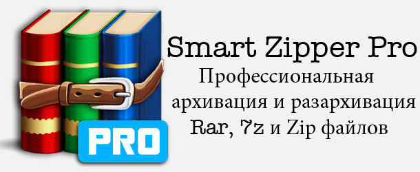 mac_app_store_smart_zipper_pro_0