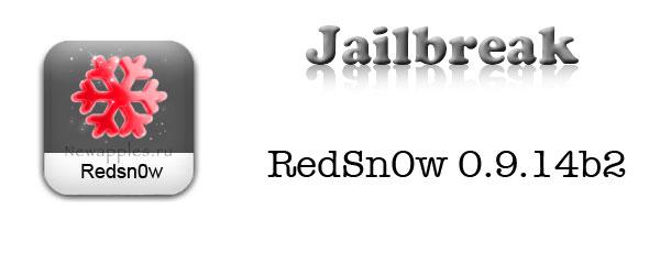 redsn0w_0_9_14_b_2_0