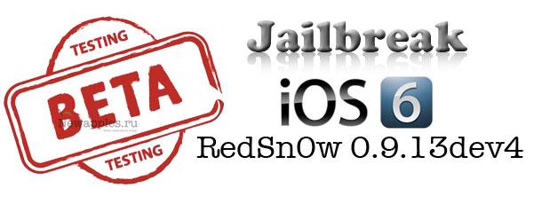 how-to-jailbreak-ios-6-and-install-cydia_0