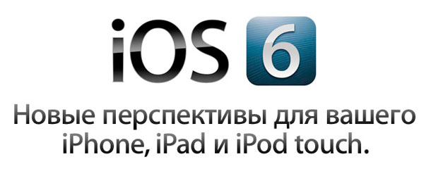 ios6_final_out_0