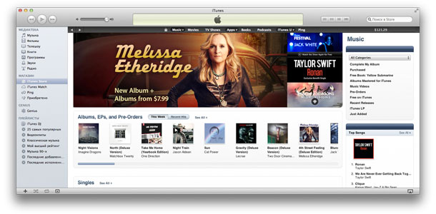 itunes_store_russia_end_2012_0