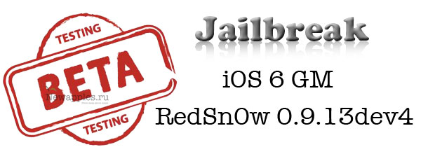 redsn0w_0_9_13_dev_4_jailbreak_ios_6_gm_0
