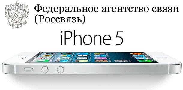 rossvyaz_russia_iphone-5_0