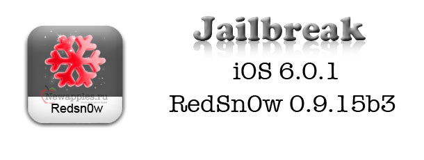 Redsn0w-0.9.15b3-is-out-with-improvements-and-bug-fixes_0