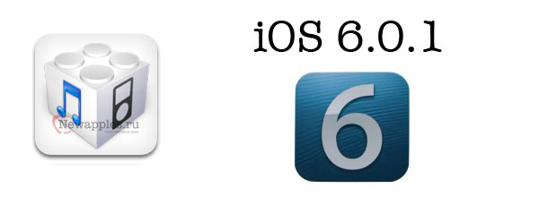 apple-releases-ios-6-0-1-with-fixes-for-keyboard-screen-glitch-camera-flash-issues-and-more_0
