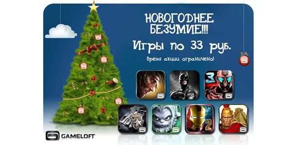 gameloft_sale_19_12_12_0