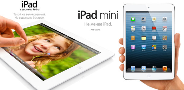 iPad-Mini-iPad-4-Russia-Soon_0