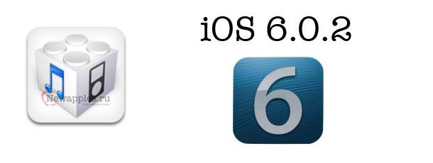 ios_6_0_2_iphone5_ipad_mini_0