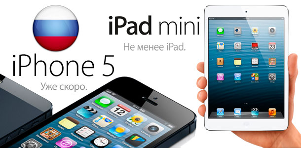 iphone_5_ipad_mini_price_russia_0