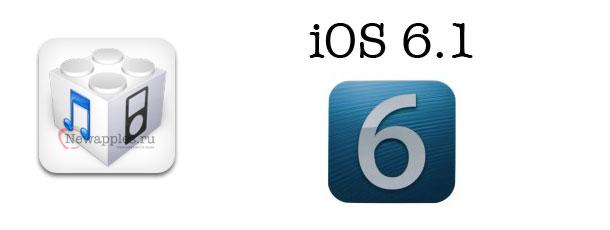 apple_seeds_ios_6_1_0