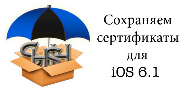 How-to-save-SHSH-blobs-for-iOS-6.1_0