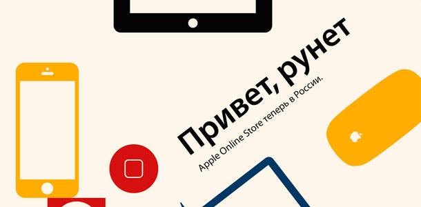 apple-open-online-store-in-russia-0