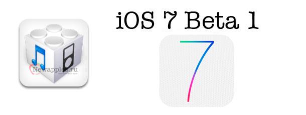 ios_7_beta_1_00