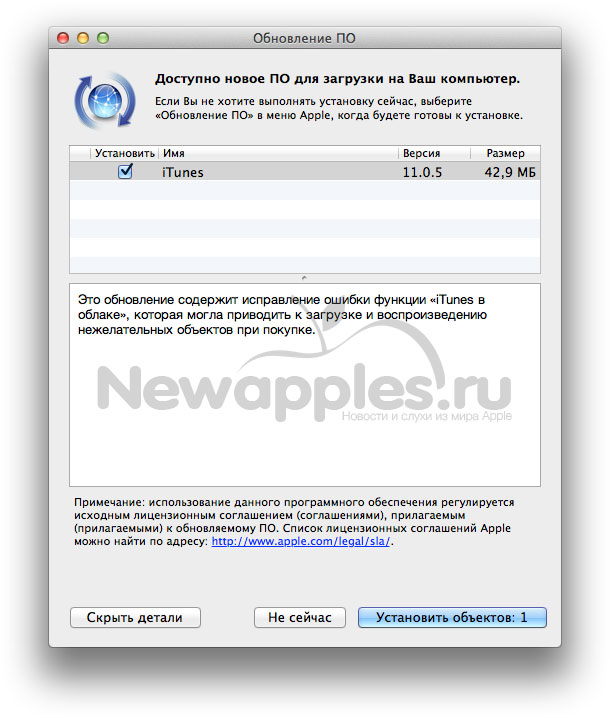 apple-releases-itunes-11-0-5-to-fix-itunes-in-the-cloud-issue-1