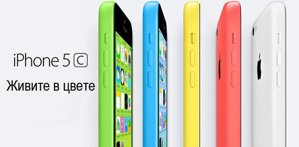 apple-announces-the-iphone-5c-0