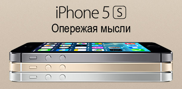apple-announces-the-iphone-5s-the-gold-standard-of-phones-0