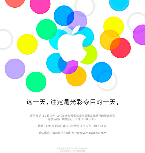 apple-to-hold-separate-chinese-iphone-event-on-sept-11-1