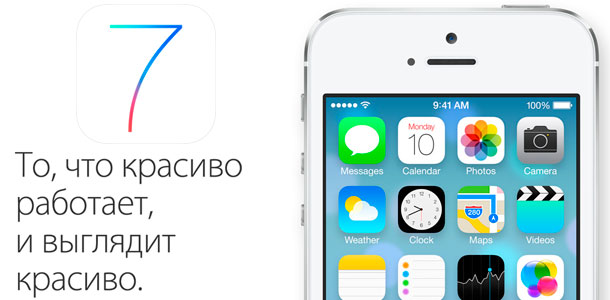 how-to-get-ready-for-ios-7_0