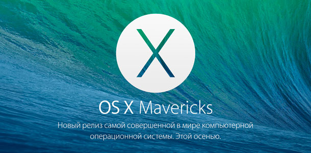 apple-releases-os-x-109-mavericks-golden-master-to-developers-0