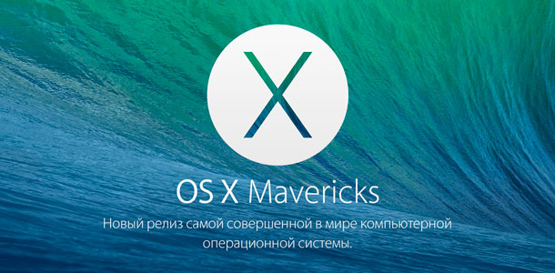 os-x-mavericks-is-available-as-a-free-update-0