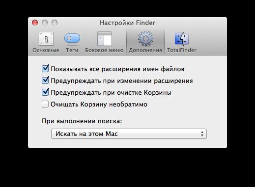 totalfinder-bolshe-chem-finder-dlya-mac-os-5