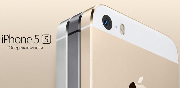 za-pervyie-tri-dnya-v-rossii-prodano-15000-iphone-5s-i-iphone-5c-0