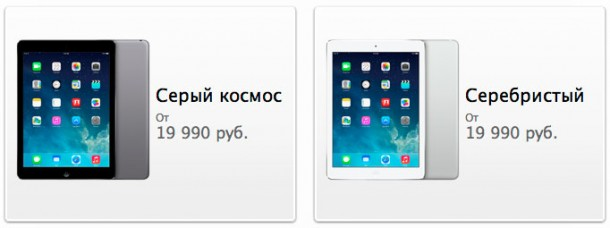 ipad-air-on-sale-in-russia-1